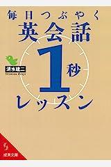 毎日つぶやく英会話「1秒」レッスン (成美文庫) Kindle版