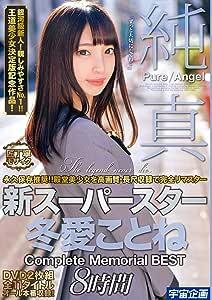 純真 新スーパースター冬愛ことね Complete Memorial BEST8時間 / 宇宙企画 [DVD]