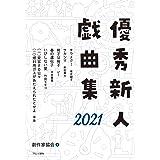 優秀新人戯曲集2021