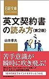 英文契約書の読み方<第2版> (日経文庫)