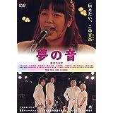 夢の音 [DVD]