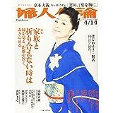 婦人公論 2020年 4/14 号 [雑誌]