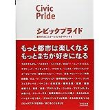 シビックプライド―都市のコミュニケーションをデザインする (宣伝会議Business Books)