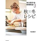 有元葉子の料理教室3 秋冬レシピ