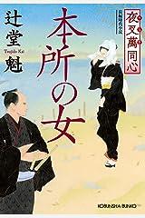 夜叉萬同心 本所の女 (光文社文庫) Kindle版