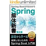 後悔しないためのSpring Boot 入門書:Spring 解体新書(第2版): Spring Bootが丸分かり Spring解体新書
