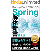 後悔しないためのSpring Boot 入門書:Spring 解体新書(第2版): Spring Bootが丸分かり S…