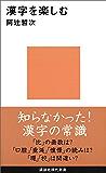 漢字を楽しむ (講談社現代新書)