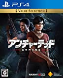 【PS4】アンチャーテッド 古代神の秘宝 Value Selection