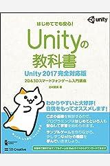 Unityの教科書 Unity 2017完全対応版  2D&3Dスマートフォンゲーム入門講座 (Entertainment&IDEA) 単行本