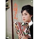 お嬢さん [DVD]