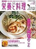 栄養と料理 2020年2月号
