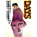 DAYS(2) (狩撫麻礼傑作選)