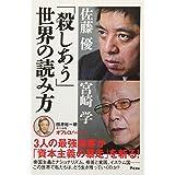 「殺しあう」世界の読み方 (田原総一朗責任編集 オフレコ!BOOKS)