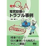 電気Q&A 電気設備のトラブル事例