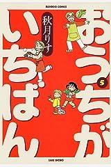 おうちがいちばん (5) (バンブーコミックス 4コマセレクション) Kindle版