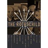 「ザ・ロスチャイルド」大英帝国を乗っ取り世界を支配した一族の物語