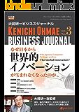 大前研一ビジネスジャーナル No.3 「なぜ日本から世界的イノベーションが生まれなくなったのか」 (大前研一books(NextPublishing))