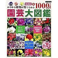 園芸大図鑑 新装版 (Boutique books)