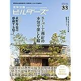 建築知識ビルダーズNo.33 (エクスナレッジムック)