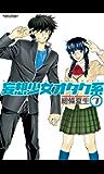 妄想少女オタク系 : 7 (アクションコミックス)