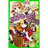 三毛猫ホームズの探偵日記 (角川つばさ文庫)