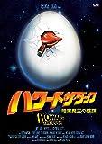 ハワード・ザ・ダック 暗黒魔王の陰謀 [DVD]