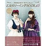 乙女のソーイングBOOK15 (レディブティックシリーズno.8070)