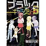 ブラックギャラクシー6 (少年チャンピオン・コミックス エクストラ)
