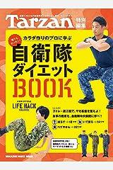 Tarzan特別編集 自衛隊ダイエットBOOK Kindle版