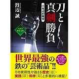 刀と真剣勝負 ~日本刀の虚実~ (ワニ文庫)