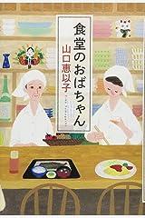 食堂のおばちゃん 単行本(ソフトカバー)