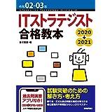 令和02-03年 ITストラテジスト 合格教本 情報処理技術者試験