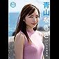 【デジタル限定 YJ PHOTO BOOK】 青山なぎさ写真集「彼女にしたい声優No.1」