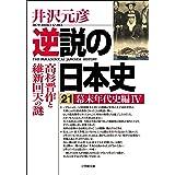 逆説の日本史21 幕末年代史編4/高杉晋作と維新回天の謎 (小学館文庫)