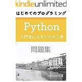 問題集 ② - はじめてのプログラミング Python 入門者になるための2歩