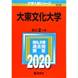 大東文化大学 (2020年版大学入試シリーズ)