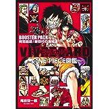 VIVRE CARD ~ONE PIECE図鑑~ BOOSTER PACK 同盟結成! 新世代の海賊達!! (コミックス)