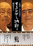 「すきやばし次郎」小野禎一 父と私の60年
