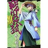 戦国妖狐 10巻 (コミックブレイド)