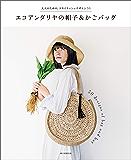 大人のための、スタイリッシュデザイン30 エコアンダリヤの帽子&かごバッグ