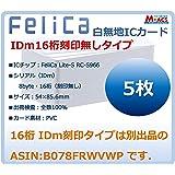 5枚【白無地 刻印無し ※IDm未開示】フェリカカード FeliCa Lite-S フェリカ ライトS ビジネス(業務、e-TAX)用 RC-S966 FeliCa PVC (※16桁IDm刻印タイプは コチラ ASIN:B078FRWVWP)