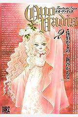 QUO VADIS~クオ・ヴァディス~ (2) (バーズコミックス) Kindle版