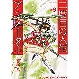 二度目の人生アニメーター 6 (6巻) (ヤングキングコミックス)