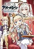 アズールレーン Queen's Orders (3) (REXコミックス)