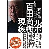 ルポ 百田尚樹現象 ~愛国ポピュリズムの現在地~