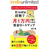 Kindle印税で月1万円を稼ぐための完全ロードマップ: 最強の副業