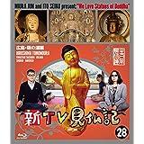 新TV見仏記 ㉘広島・鞆の浦(とものうら)編 [Blu-ray]