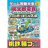 ゲーム攻略大全 Vol.23 (100%ムックシリーズ)