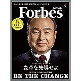 ForbesJapan (フォーブスジャパン) 2020年 07月号 [雑誌]
